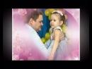Танец отца и дочери(из концерта в д саду к 8 Марта)