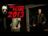 Жестокий  розыгрыш - Маньяк с бензопилой _ Прикол на Хэллоуин _ Halloween 2013  Friday The 13th!