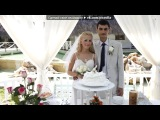 «свадьба  сестренки)))» под музыку Artik pres. Asti - Больше, Чем Любовь 2013 | GiYaS. Picrolla